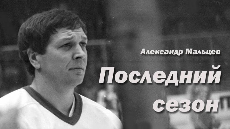 Последний сезон. Александр Мальцев