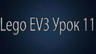 EV3 Урок 11. Идеальный объезд препятствий (Слалом по линий).