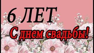 6 лет свадьбы ПОЗДРАВЛЕНИЯ с чугунной свадьбой (6 лет) - YouTube
