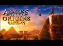 Assassin's Creed Origins Прохождение игры - (Часть - 11)