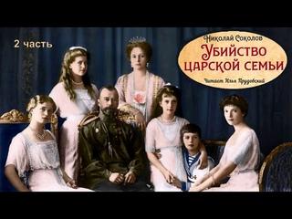 Соколов Николай - Убийство Царской семьи (2 часть из 2-х). Читает Илья Прудовский