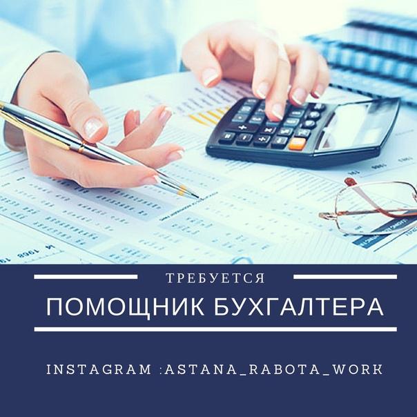 Помощник бухгалтера вакансии днепропетровск бухгалтер на дом первичка
