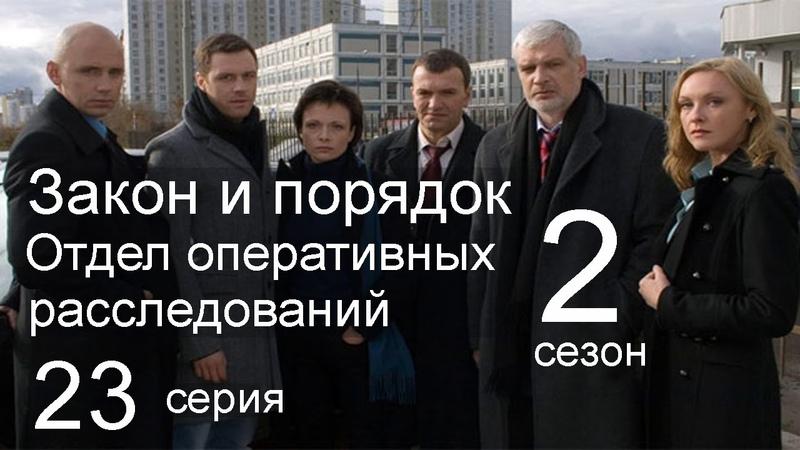Закон и порядок Отдел оперативных расследований 2 сезон 23 серия Облава