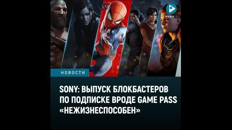 Sony выпуск блокбастеров по подписке вроде Xbox Game Pass нежизнеспособен