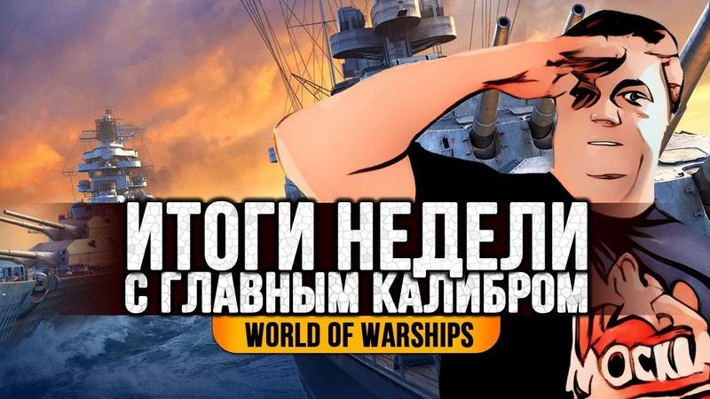 ✔️ ИТОГИ НЕДЕЛИ 👍 С ГЛАВНЫМ КАЛИБРОМ. ВЫПУСК №4 World of Warships