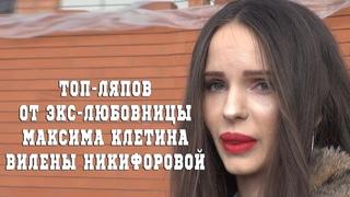 Сюжет Вести Дежурная часть про Максима Клетина и Вилену Никифорову