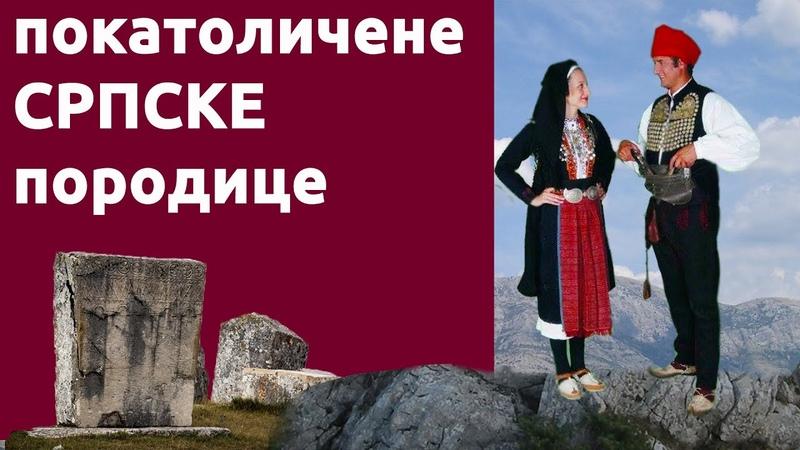 Pokatoličene srpske porodice Hercegovine i Dalmacije