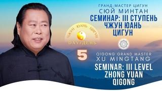 "XU MINGTANG - ""3 Level ZYQ"" (Apr, 15 - 2021) 5-th day"