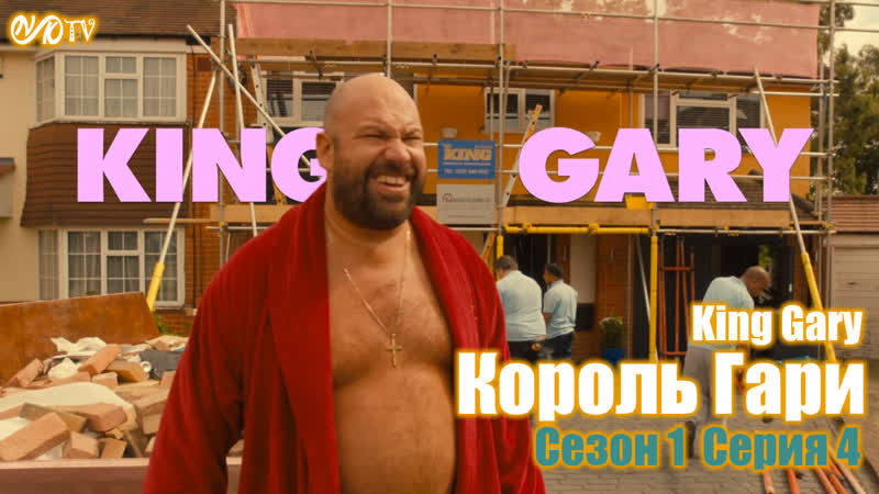 Король Гари King Gary s01e04 DVO SNK TV snktv