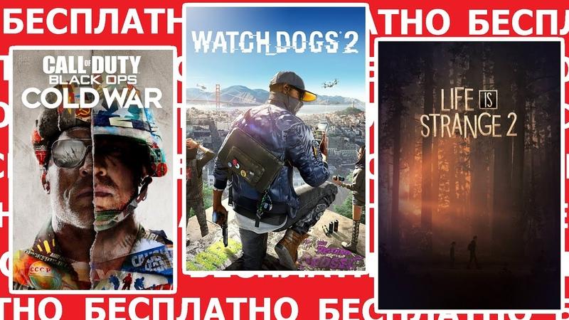 Бесплатные игры на PS4 и ПК Watch Dogs 2, Call of Duty, Life is Strange 2 17