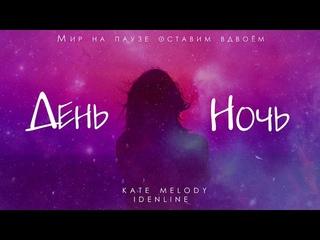 Kate Melody, idenline - День ночь