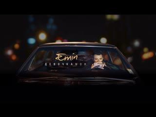 EMIN - Девочка Моя I клип #VQmusic (Эмин)