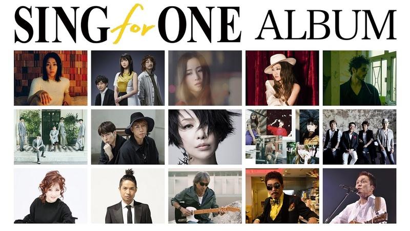 10 14緊急発売 コンピCD「SING for ONE ~みんなとつながる。あしたへつながる。~」ティザームービー
