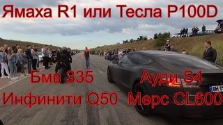 Тесла P100D против мото Ямаха R1 Ауди S4 Бмв 335