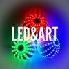 """""""LED&ART"""" - дизайн-студия живого света! Воронеж."""