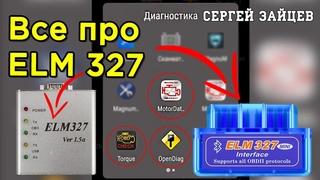 ELM327 - Обзор / Подключение / Как пользоваться автосканером / Программы на Android и ноутбук