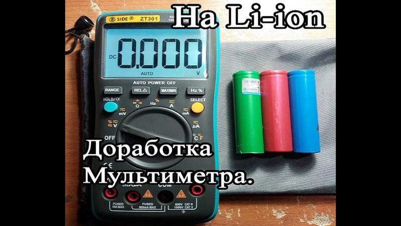 Переделка Мультиметра на Li ion Батареи Доработка Мультиметра BSIDE ZT 301