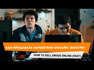 Как продавать наркотики онлайн (быстро)   how to sell drugs online (fast) — трейлер сериала [2019]