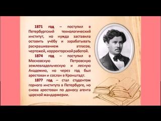 Литературный портретом «Владимир Короленко: слово – великое орудие жизни»