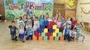 Город из больших кубиков Лего Репетиция танца в детском саду