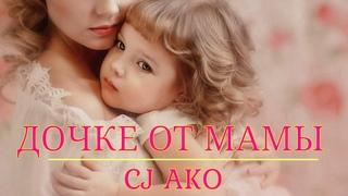 CJ AKO Дочке от мамы самое нежное красивое душевное  поздравление доченьке с днём рождения дочери