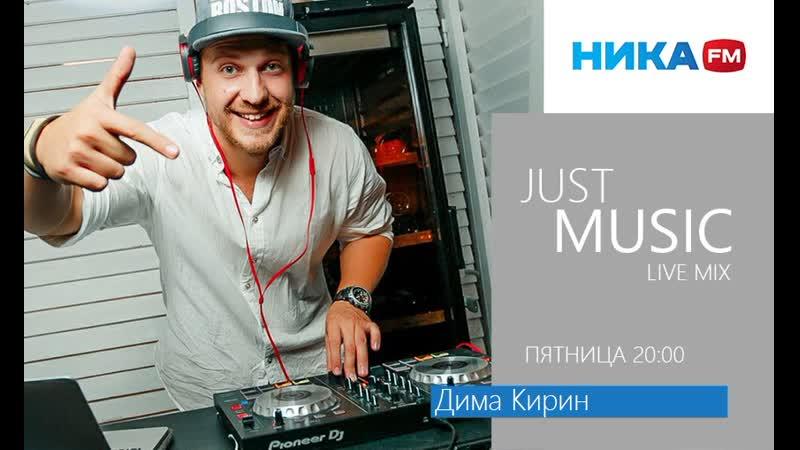 JustMusic Дима Кирин LiveMix