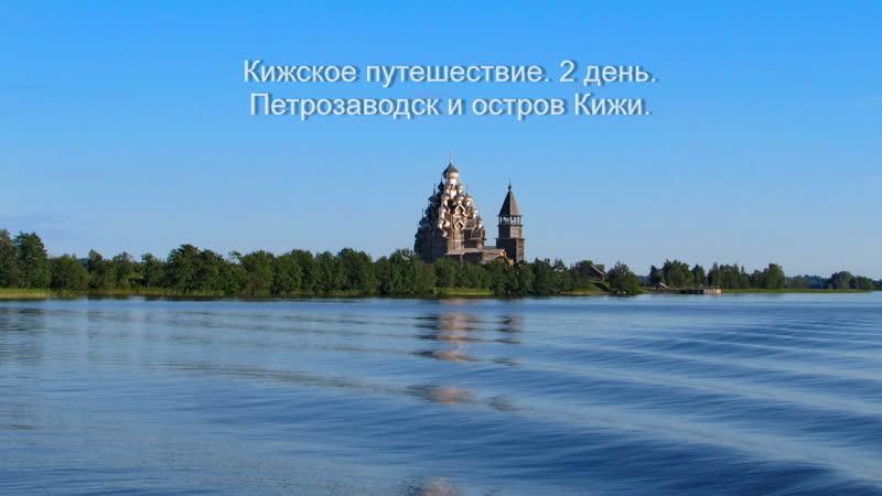 Кижское путешествие 2 день Петрозаводск и остров Кижи