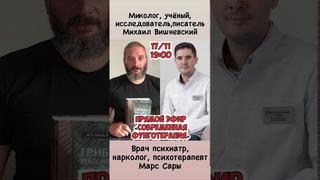 «Современная фунготерапия» с Михаилом Вишневским.
