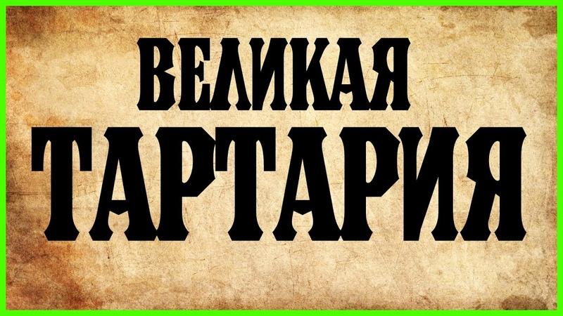 Великая Тартария Новая хронология Петренко Батый Иван Грозный Золотая орда