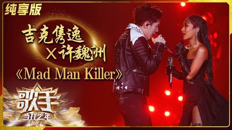 纯享版 吉克隽逸许魏洲《Mad Man Killer》灵魂摇滚燃炸舞台《歌手·当打之年》Singer2020 SinglesVersion 芒果TV音乐频道HD