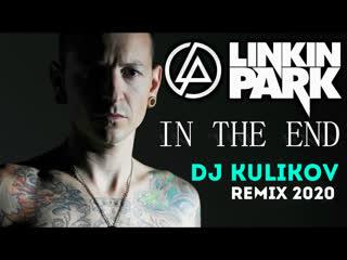 LINKIN PARK - IN THE END (DJ ROMAN KULIKOV REMIX 2020)