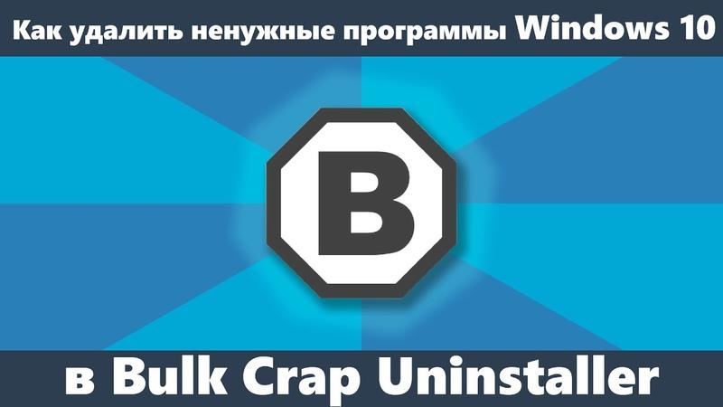 Как удалить ненужные приложения Windows 10 в Bulk Crp Uninstaller