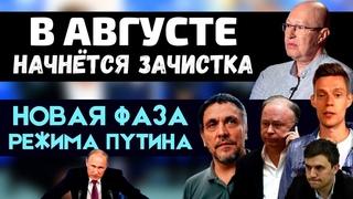 В августе начнётся зачистка! Режим Путина переходит в новую фазу! Валерий Соловей