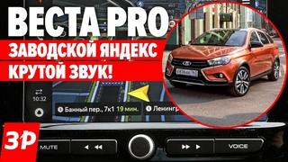 ЯНДЕКС навигатор на Лада Веста EnjoY PRO   Lada Vesta и XRAY с Android, CarPlay и Яндексом