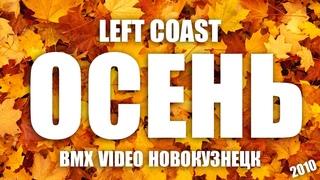 LEFT COAST - Осень (BMX., Новокузнецк, 2010)