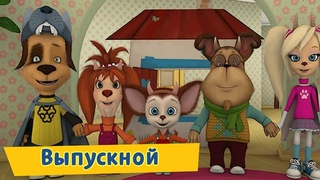 Выпускной ✨ Барбоскины ✨ Сборник мультфильмов 2019