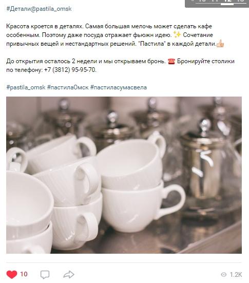 Как заполнить кафе гостями с помощью SMM., изображение №4