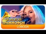 LOBODA - Твои глаза (Live, 2017)