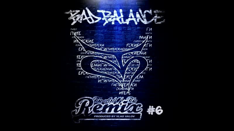 Сборник ремиксов Bad Balance The Art of The RMX 6