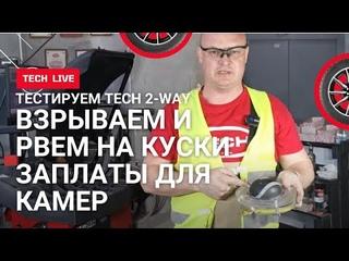 Взрываем и тестим заплаты ТЕСН 2-Way для ремонта камер. Показываем процесс изнутри (для взрослых)!