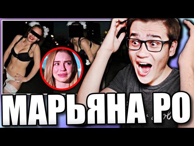 Марьяна Ро РАЗДЕЛАСЬ на камеру УДАЛЕННОЕ ВИДЕО