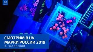 Выпуск № 20 — Смотрим в UV марки России 2019