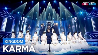 [Simply K-Pop CON-TOUR] KINGDOM – KARMA _