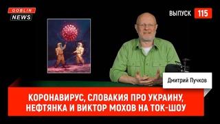 Goblin News 115: Коронавирус, Словакия про Украину, нефтянка и Виктор Мохов на ток-шоу.