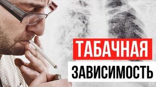 Как избавиться от табачной зависимости? Признаки и стадии никотиновой зависимости.