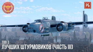 ТОП-3 ЛУЧШИХ ШТУРМОВИКОВ в WAR THUNDER (Часть III)