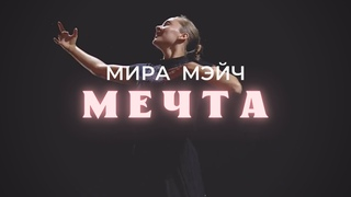 МИРА МЭЙЧ - МЕЧТА || Double Joy Music