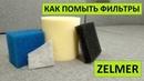 ЧИСТКА фильтров моющего пылесоса ZELMER