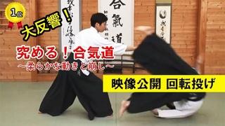 Hot topic! Aikido Shirakawa Ryuji shihan new DVD - Kaiten Nage