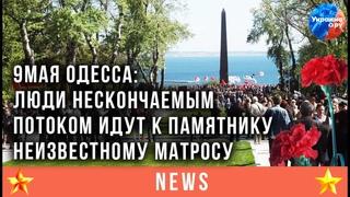 #9мая Одесса: люди нескончаемым потоком идут к памятнику неизвестному матросу